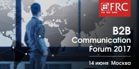 Объявлена программа B2B Communication Forum 2017 - Kaluga-Poisk.Ru