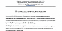 Изображение sourse/documents/akl_group_impe_small.jpg - ИМПЭ им.А.С.Грибоедова