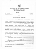 Изображение sourse/documents/Prikaz_N1272_22_12_2017_n.jpg - ИМПЭ им.А.С.Грибоедова