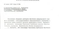 Изображение sourse/documents/prisvotnie_imeni_griboedova.jpg - ИМПЭ им.А.С.Грибоедова