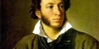 Изображение sourse//pushkin_n.jpg - ИМПЭ им.А.С.Грибоедова
